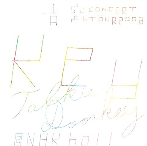 一青窈 CONCERT TOUR 2008「Key ~Talkie Doorkey」Live DVD @ NHK hall